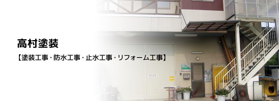 山口県下関市清末町にある、塗装業・リフォーム・防水業「高村塗装」です。